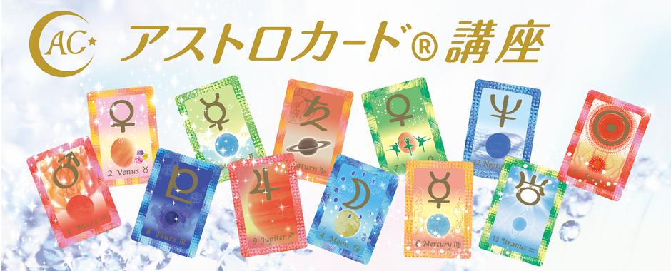 アストロカード®は占星術とタロットを融合したオリジナルのカードです